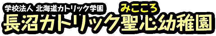 長沼カトリック聖心幼稚園 | 学校法人 北海道カトリック学園
